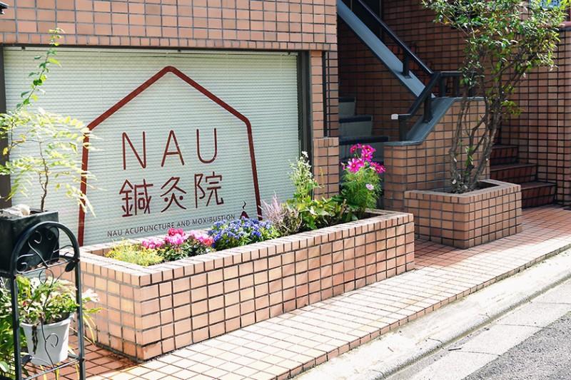 睡眠専門神楽坂NAU鍼灸院