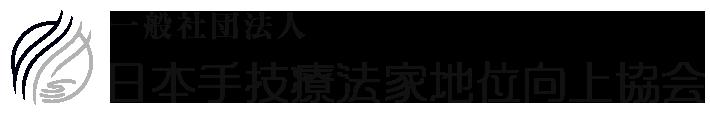 一般社団法人 日本手技療法家地位向上協会